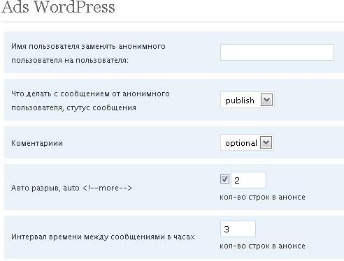 Ads-WordPress Объявления WordPress