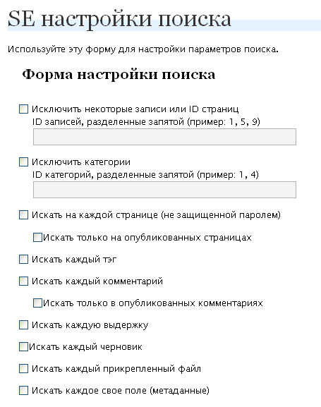 Search Everything поиск wordpress