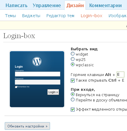 Login box виджеты WordPress